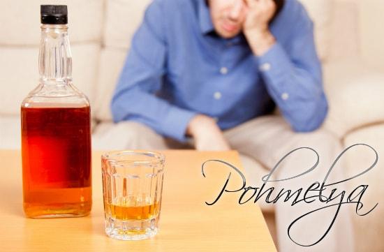 posledstiya ot chrezmernoho ypotrebleniya alkogola pohmelya 123