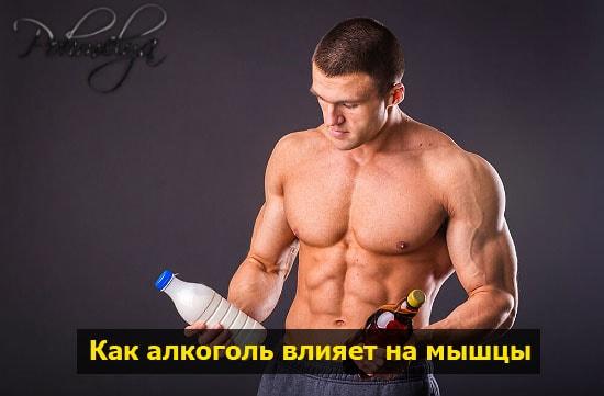 alcohol vlianie na mushci pohmelya b127 min