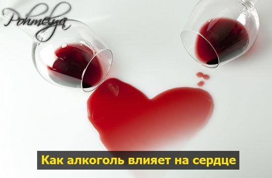alkogol i serdce pohmelya b124 min