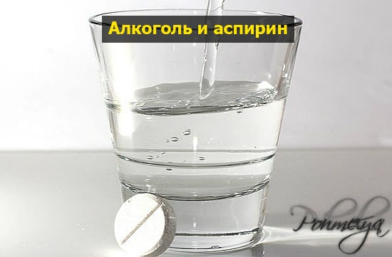alkogol s apirinom pohmelya b191 min