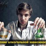 alkogolizm pohmelya b111 min