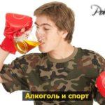 alkohol posle sporta pohmelya b126 min
