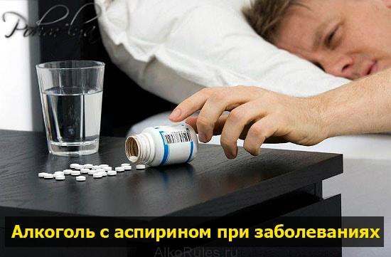 aspirin s alkogolem pohmelya b197 min