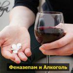 fenazepam i alkogol pohmelya b57 min