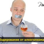 kodirovka ot alkogolizma pohmelya b101 min
