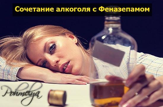 simptomu otravleniya alkogolya s fenazepamom pohmelya b58 min