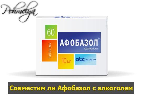 afobazol i alkogol pohmelya n421 min