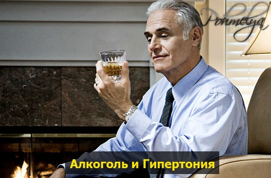 alcohol pri gipertonii pohmelya b293 min