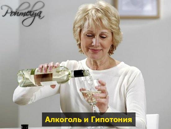 alkogol pri gipotonii pohmelya b294 min