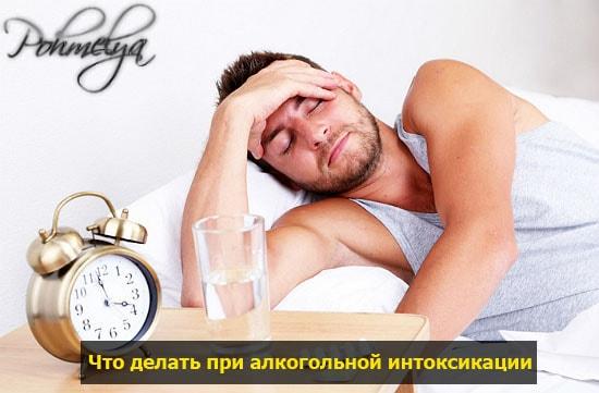 alkogolnaya intoksikacia pohmelya n366 min