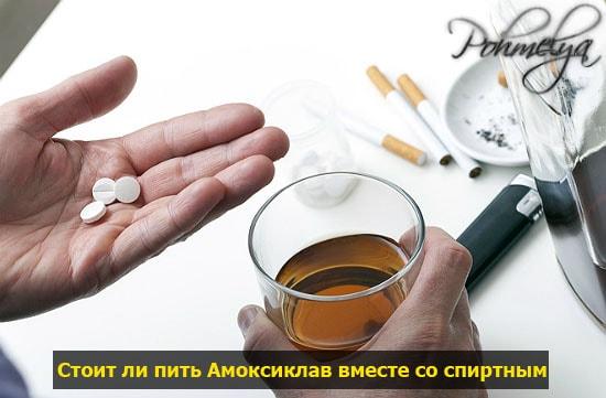 amokislav i alkogol pohmelya n411 min
