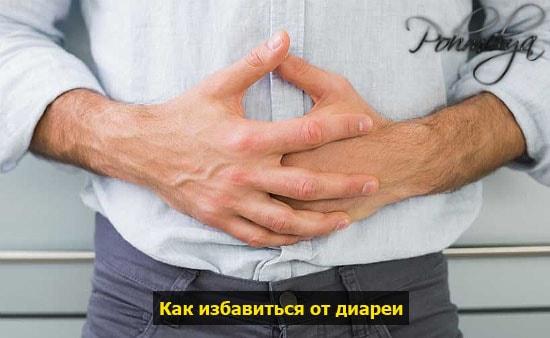 lechenie diarei pohmelya n376 min