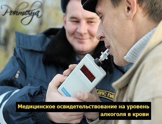 osvidetelstvovanie na sostoyanie alkogolnogo opyaneniya pohmelya co24 min