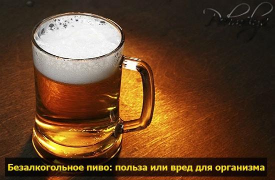 polsa ili vred ot besalkogolnogo piva pohmelya n333 min