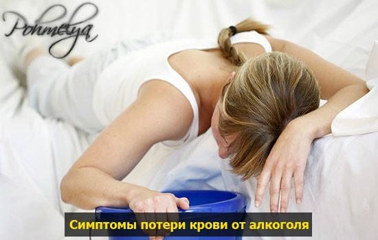 simptomu rvotu s krovu pohmelya n362 min