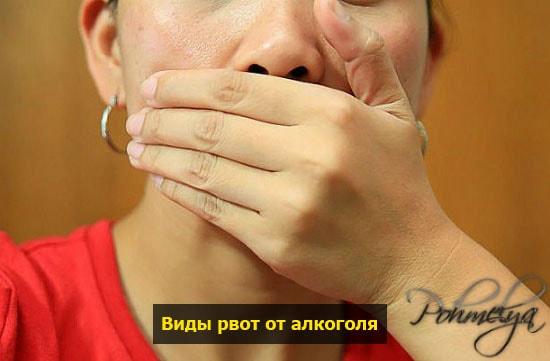 vidu rvot posle alkogolya pohmelya n522 min