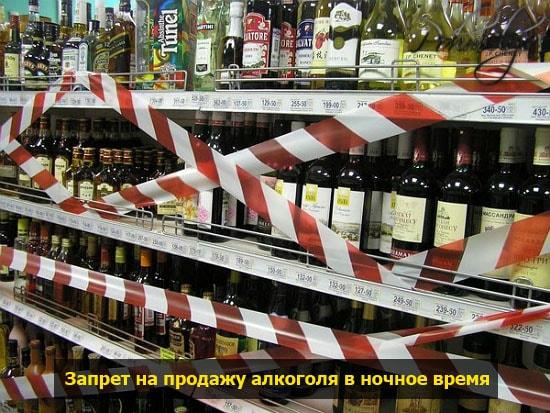 zapret na prodaju alkogolya pohmelya b287 min