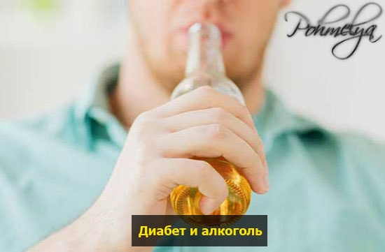 Diabetes i Alcohol pohmelya n701 min