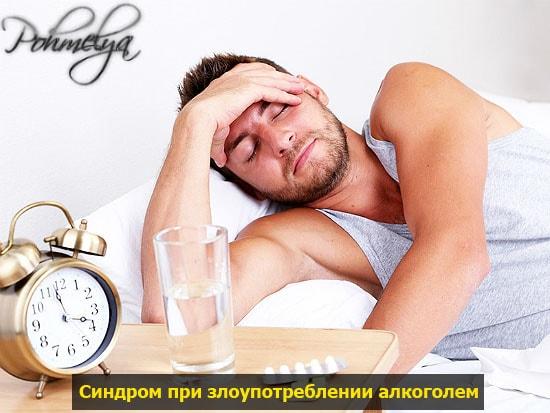 abstinentnui sindrom pohmelya v334 min