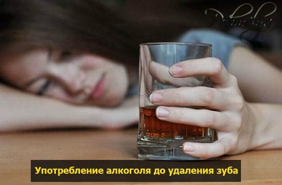 alkogol do ydalenia zuba pohmelya n586 min