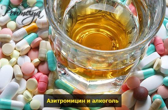 alkogol i azitromicun pohmelya n761 min