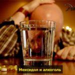 alkogol i meksidol pohmelya n961 min