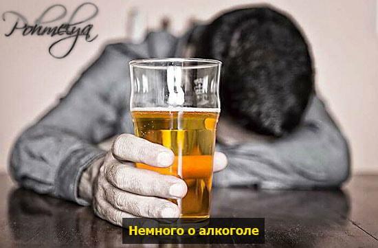 alkogol pohmelya n667 min