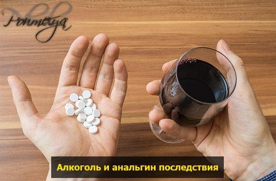 analgin i alkogol pohmelya n666 min