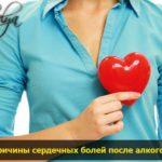 bolit serdce posle alkogolya pohmelya v141 min