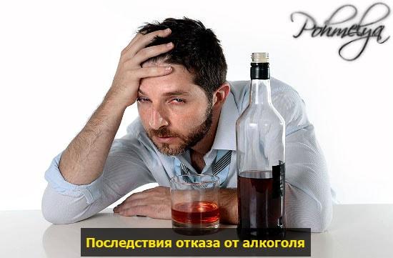brosil pit alkogol pohmelya v301 min