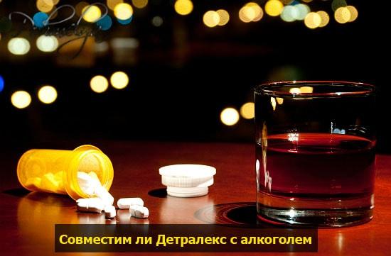 Можно ли пить алкоголь при приеме детралекса