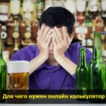kalkulator alkogolya pohmelya n661 min