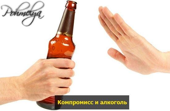 kompromis i alkogol pohmelya n671 min