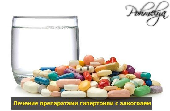 medikamentu ot gipertonii pohmelya v325 min