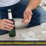 metronidazol i alkogol pohmelya v181 min