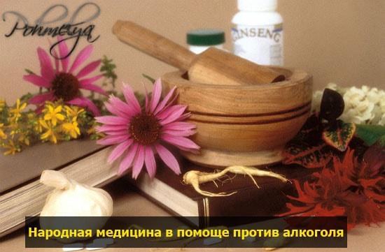 narodnue metodu ot alkogolya pohmelya n954 min