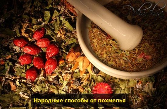 narodnue receptu ot pohmelya n565 min