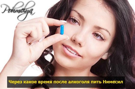 pit tabletky pohmelya n713 min