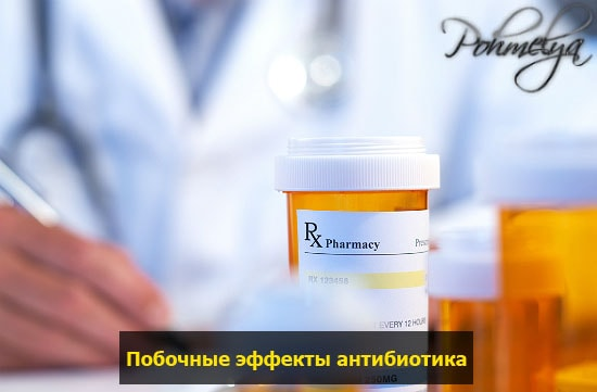 pobocnue deistvia lekarstv pohmelya n725 min