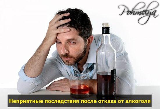 posledstvia otkaza ot alkogolya pohmelya n612 min min