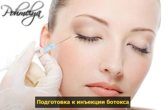 procedyra botoksa pohmelya n554 min