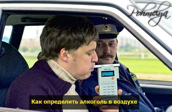 proverka alkotesterom pohmelya n774 min