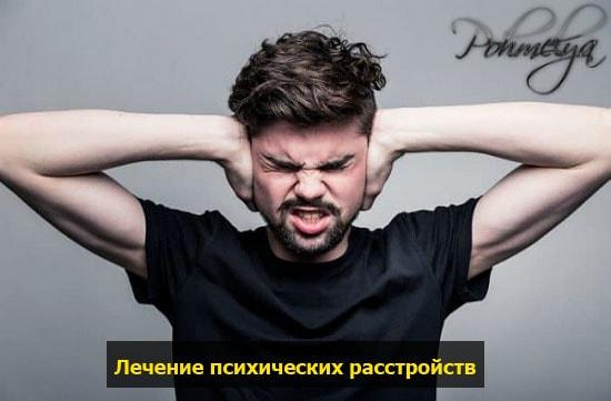 psihicheskie naryshenia pohmelya n756 min