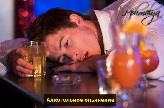 stepeni alkogolnogo opyanenia pohmelya v66 min