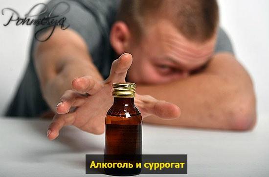 syrrogat alkogol pohmelya v61 min