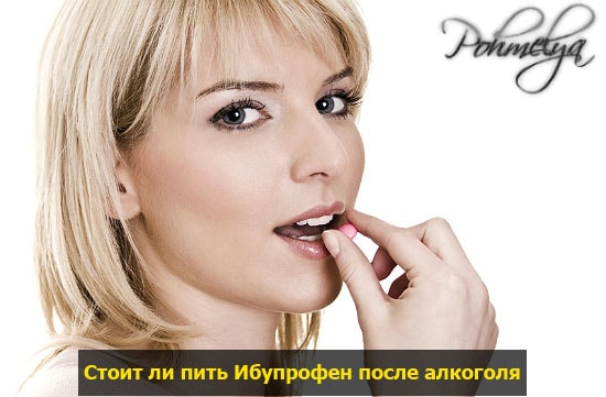 tabketka ibuprofena posle alkgoolya pohmelya v254 min