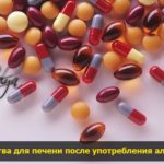 tabletki dla pecheni posle alkogolya pohmelya n941 min