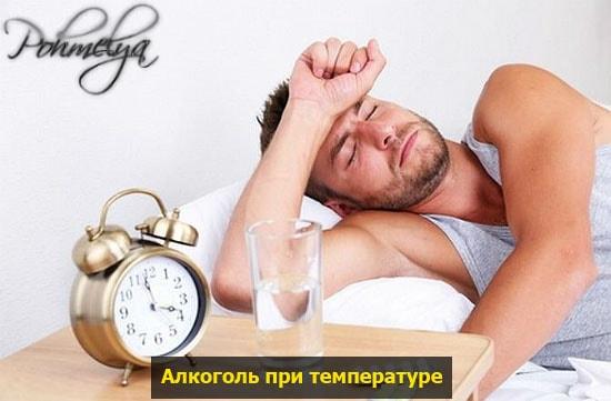 temperatura s alkogolem pohmelya v341 min