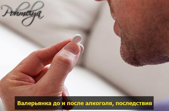 valerianka do i posle alkogolya pohmelya v286 min