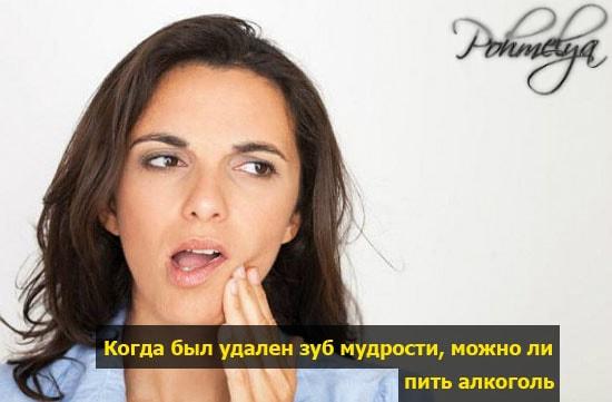 vurvan zub mydrosti pit alkogol pohmelya n583 min